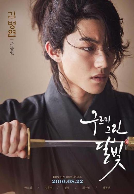 Ngắm nhan sắc những mỹ nam mới nổi của điện ảnh Hàn Quốc (10)
