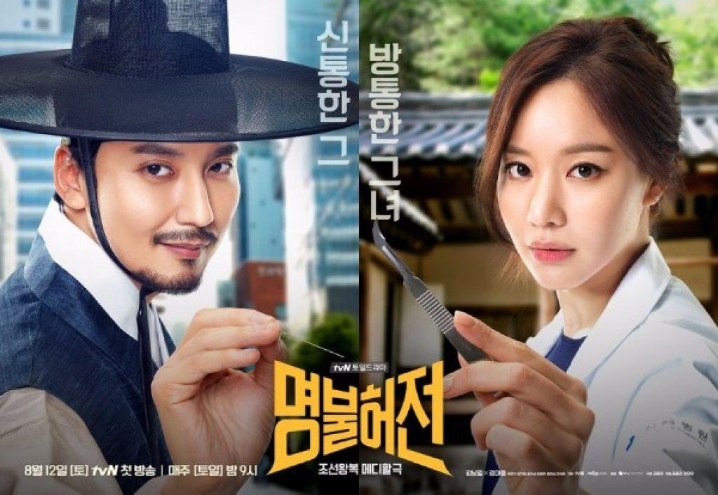 Danh y Heo Im: Phim đang hot, drama ăn khách của tVN (6)