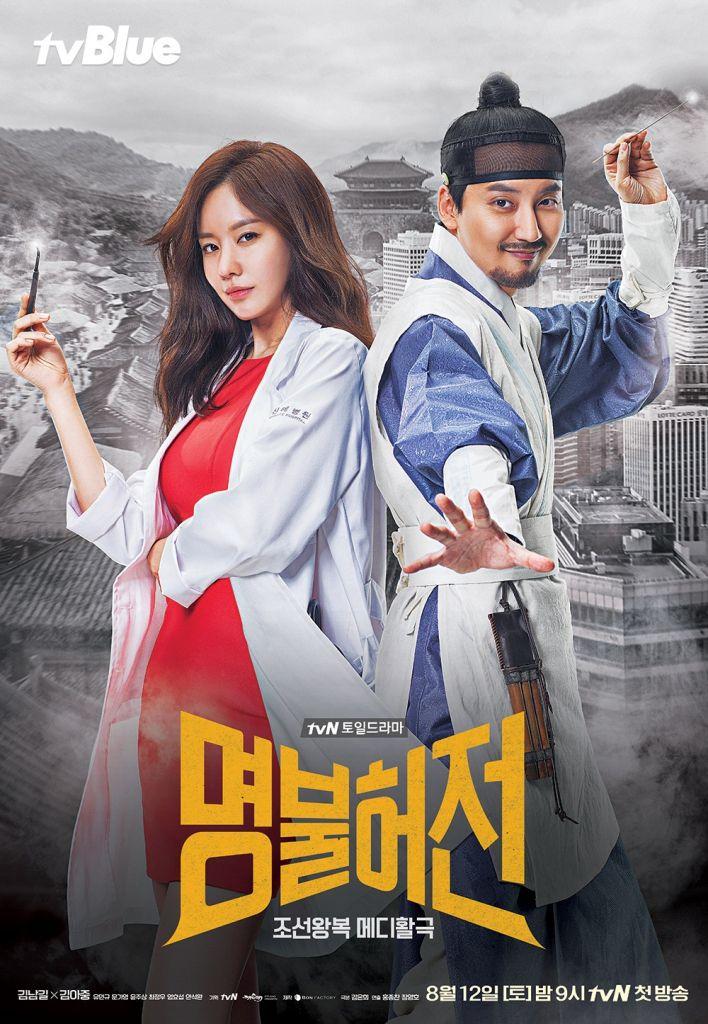 """Kim Nam Gil tái xuất trong phim xuyên không viễn tưởng """"Danh y Heo Im"""" (6)"""