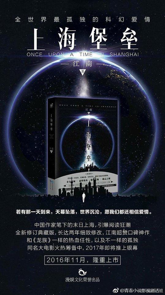 Once up a time in Shanghai: Cuộc chiến chống người ngoài hành tinh của Thư Kỳ (3)