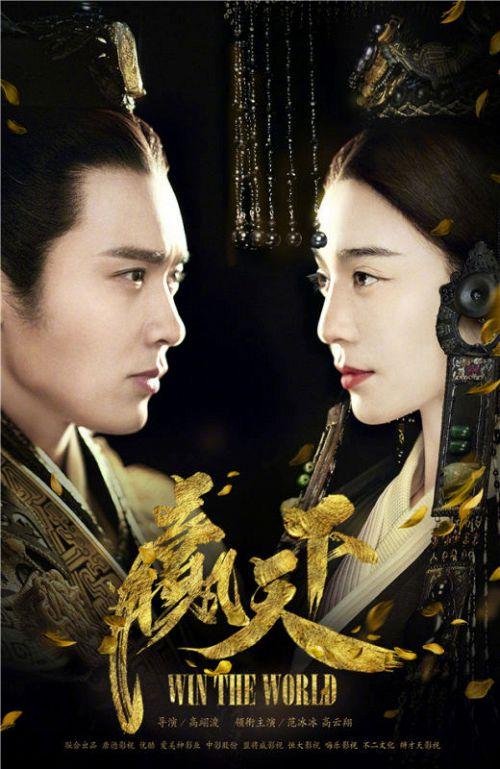 Phạm Băng Băng tạm ngừng đóng phim sau Thắng Thiên Hạ để kết hôn? (3)