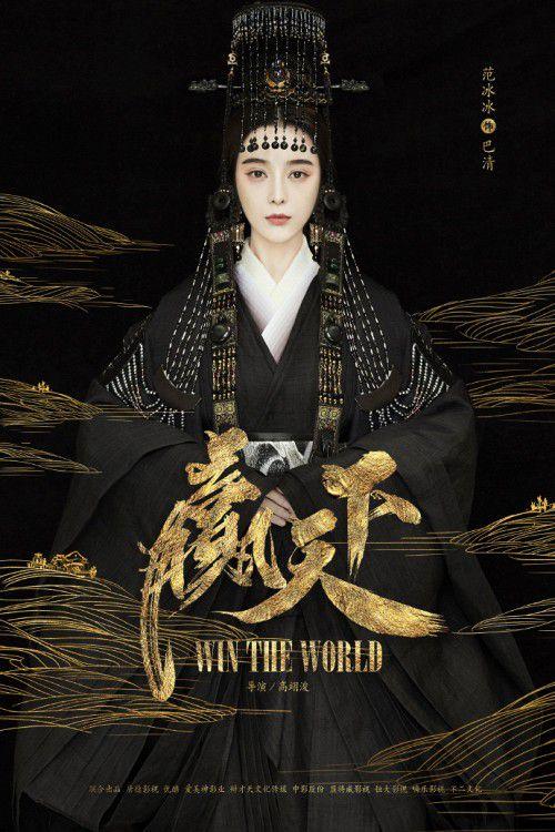 Phạm Băng Băng tạm ngừng đóng phim sau Thắng Thiên Hạ để kết hôn? (4)