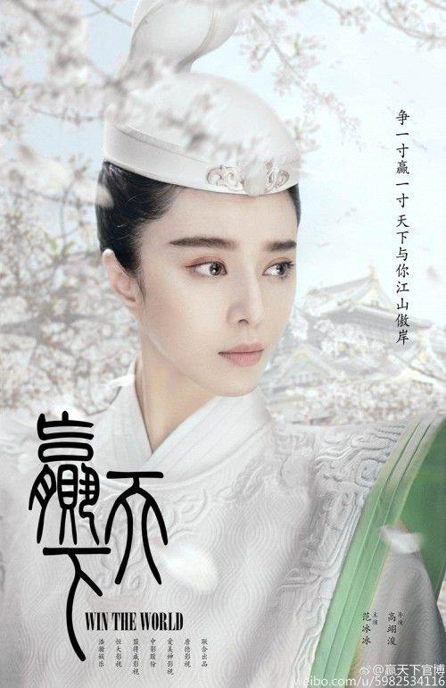 Phạm Băng Băng tạm ngừng đóng phim sau Thắng Thiên Hạ để kết hôn? (5)