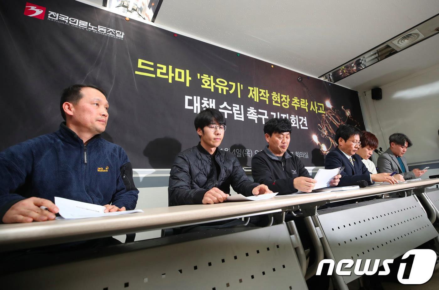 """Số phận của """"Hoa Du Ký"""" đã được công bố tại họp báo điều tra ngày 4/1 (2)"""