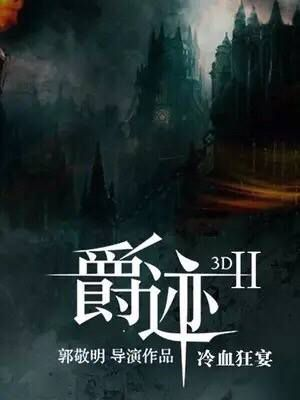 """Phim kỳ ảo """"Tước tích 2: Lãnh huyết cuồng yến"""" sẽ ra rạp vào hè 2018 (12)"""