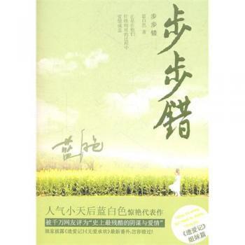 Tổng hợp list truyện tiểu thuyết ngôn tình của tác giả Lam Bạch Sắc (1)