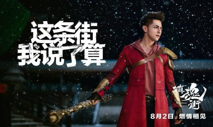 Top 10 bộ phim viễn tưởng Trung Quốc hay nhất 2017 không thể bỏ qua (5)